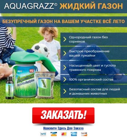 где в Туле купить жидкий газон aquagrazz