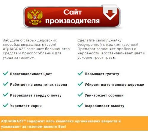 где в Рыбинске купить жидкий газон aquagrazz