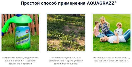 где в Красноярске купить жидкий газон aquagrazz