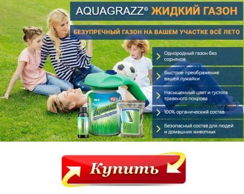 Как заказать где в Рыбинске купить жидкий газон aquagrazz