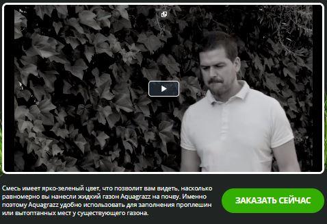 Как заказать где в Бийске купить жидкий газон aquagrazz